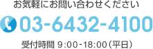 tel:0364324100 受付時間 9:00-18:00(平日)