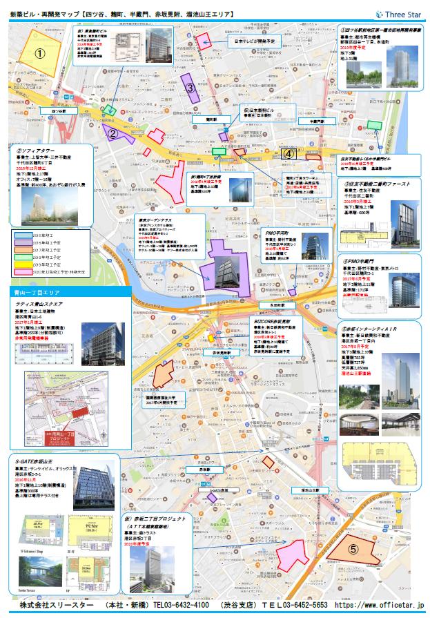 赤阪・四ツ谷エリア開発マップ