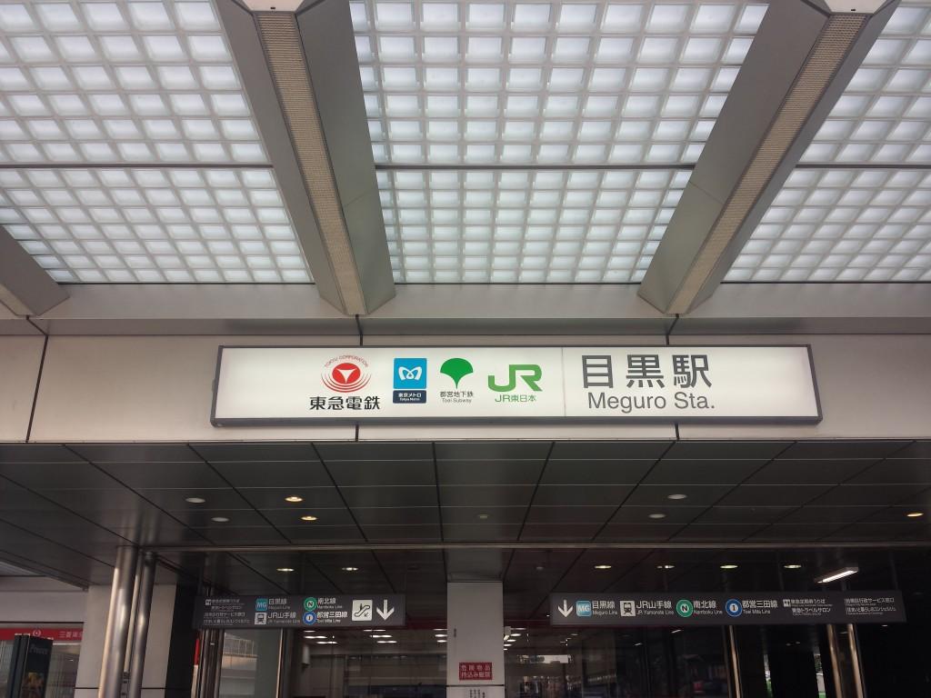 目黒駅写真