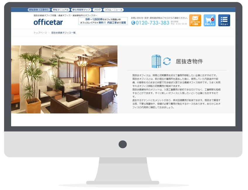 居ぬきオフィス検索サイト