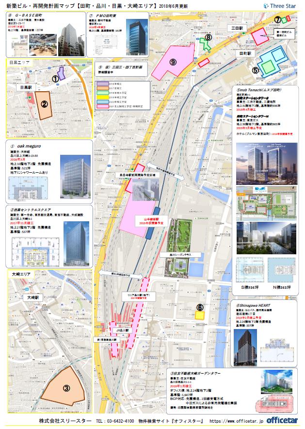 再開発マップ(田町品川)