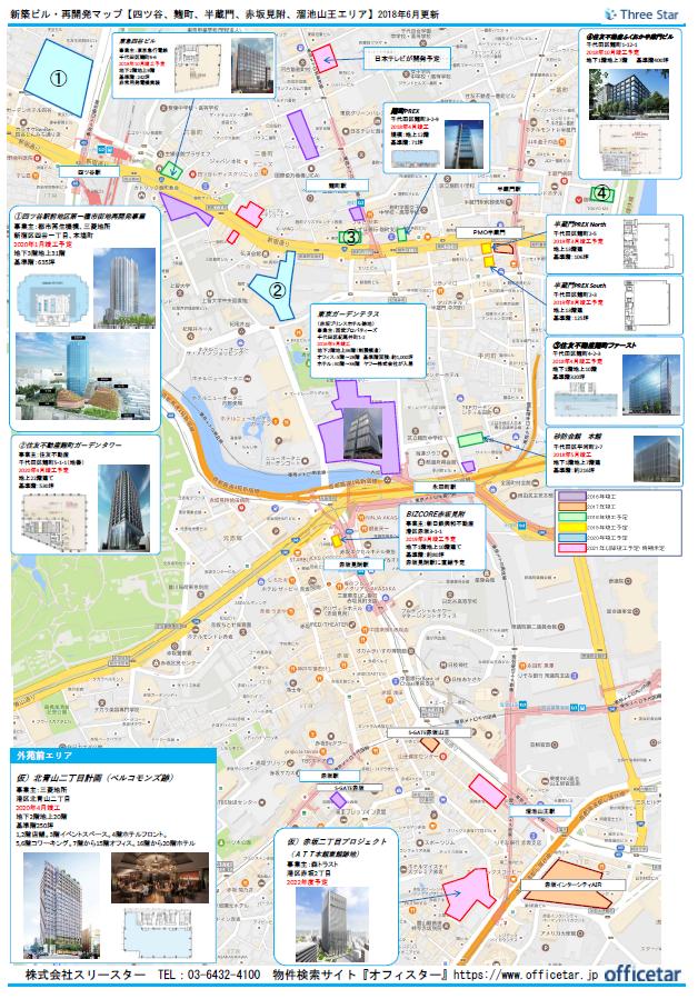 再開発マップ(四ッ谷、赤坂、溜池山王エリア)