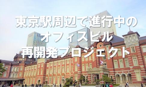 東京駅周辺のオフィスビル再開発プロジェクト