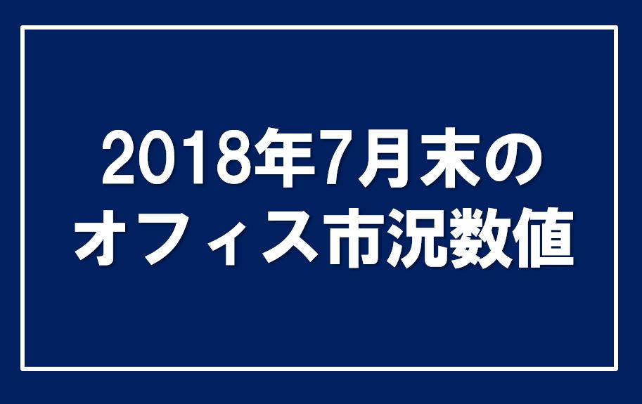 2018年7月の賃貸オフィス市況数値