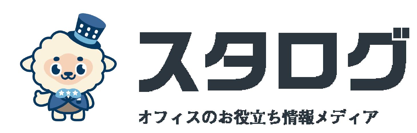 賃貸オフィス・賃貸事務所のお役たち情報メディア|スタログ