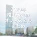 【東京版】2020年度に竣工予定の賃貸オフィスビルまとめ。3年連続で20万坪強の大量供給。