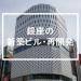 銀座エリアの新築オフィスビル・店舗ビル・再開発プロジェクトまとめ