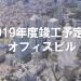 【東京版】2019年度に竣工予定の賃貸オフィスビルまとめ。いよいよ渋谷駅周辺の竣工ラッシュが始まります。