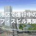 港区の主な新築オフィスビル、再開発計画について